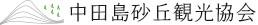 中田島砂丘観光協会